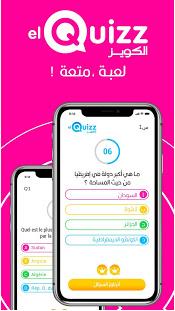 الجوكر في تطبيق الكويز للتلفزيون الجزائري
