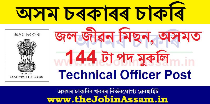 Jal Jeevan Mission (JJM) Recruitment 2021