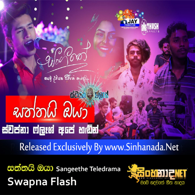 Saththai Oya Sangeethe Teledrama Song - Swapna Flash