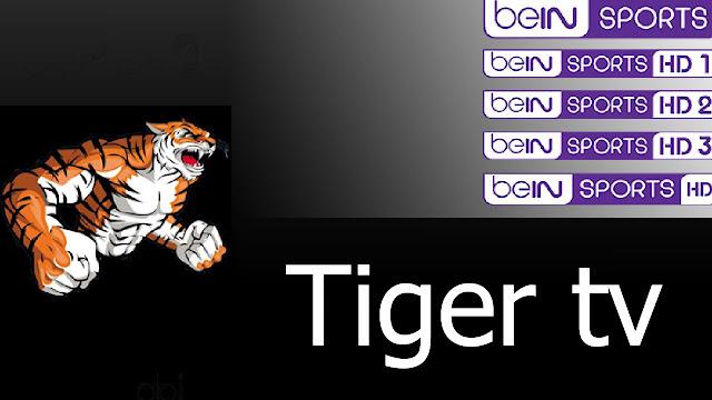 تنزيل تطبيق تايجر تي في Tiger tv لمشاهدة القنوات المشفرة