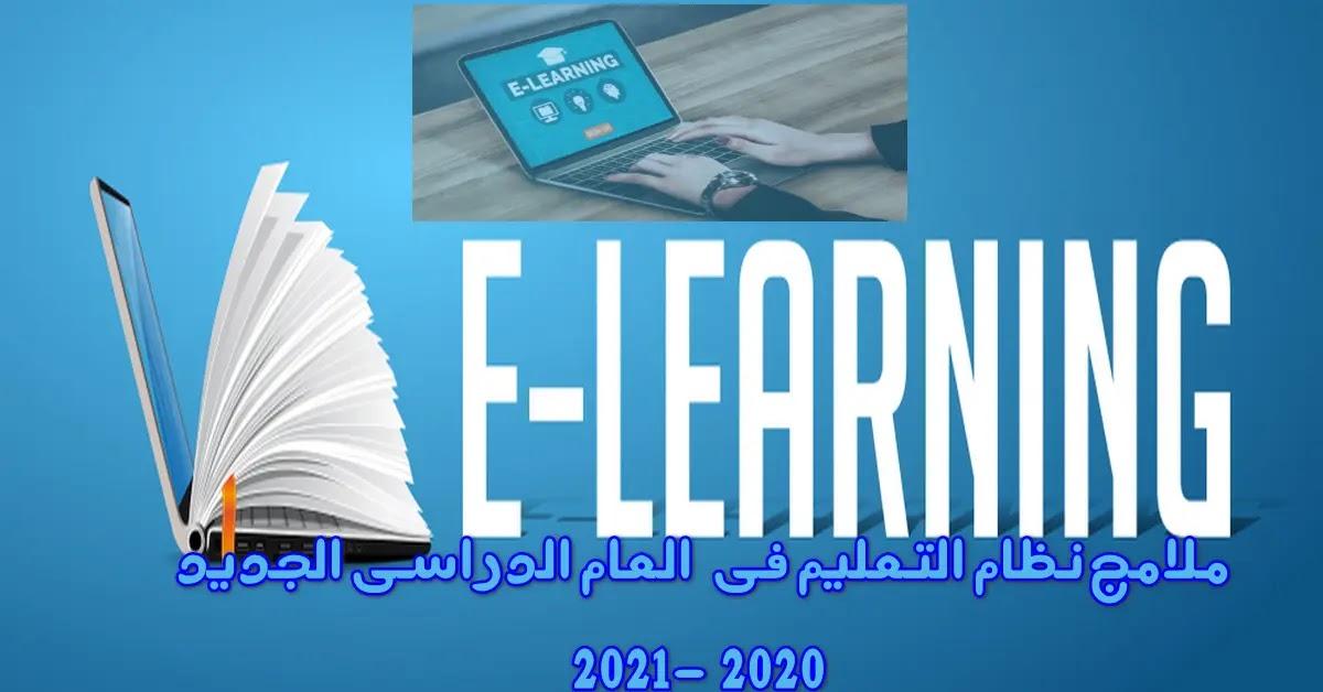 خطة نظام العام الدراسي الجديد تستهدف العمل بنظام التعليم المدمج