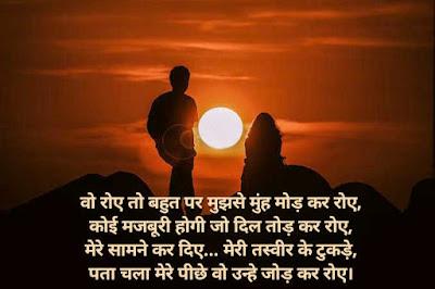 Tags : Two Line ShayariShayari, broken heart shayari, Status in Hindi, hindi shayari, love shayari, romantic shayari, love quotes in hindi, love sms in hindi, lovely quotes in hindi with images, hindi status, romantic hindi shayari, shayari, love shayari in hindi, funny shayari, friendship shayari, sms hindi, sad sms in hindi, shayari image, hindi quotes, sad quotes in hindi, shayari photo, true love status in hindi, broken heart shayari, sad images in hindi
