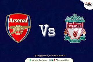 مباراة ليفربول ضد أرسنال مباشرة اليوم