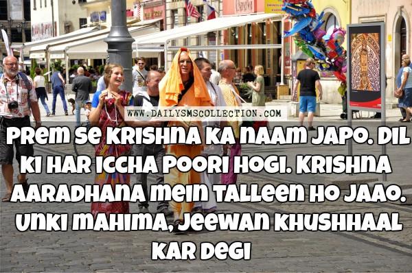 lord krishna janmashtami images