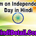 Poem on Independence Day in Hindi