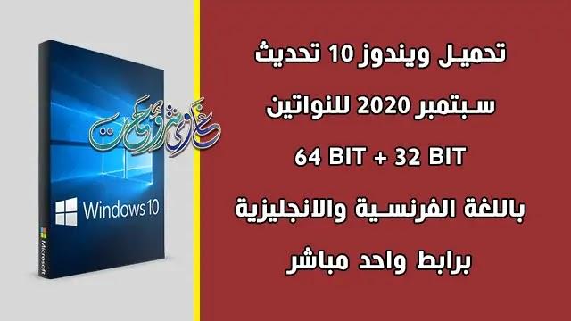 تحميل ويندوز 10 تحديث سبتمبر Windows 10 ISO 20H1 (2004) Update September 2020