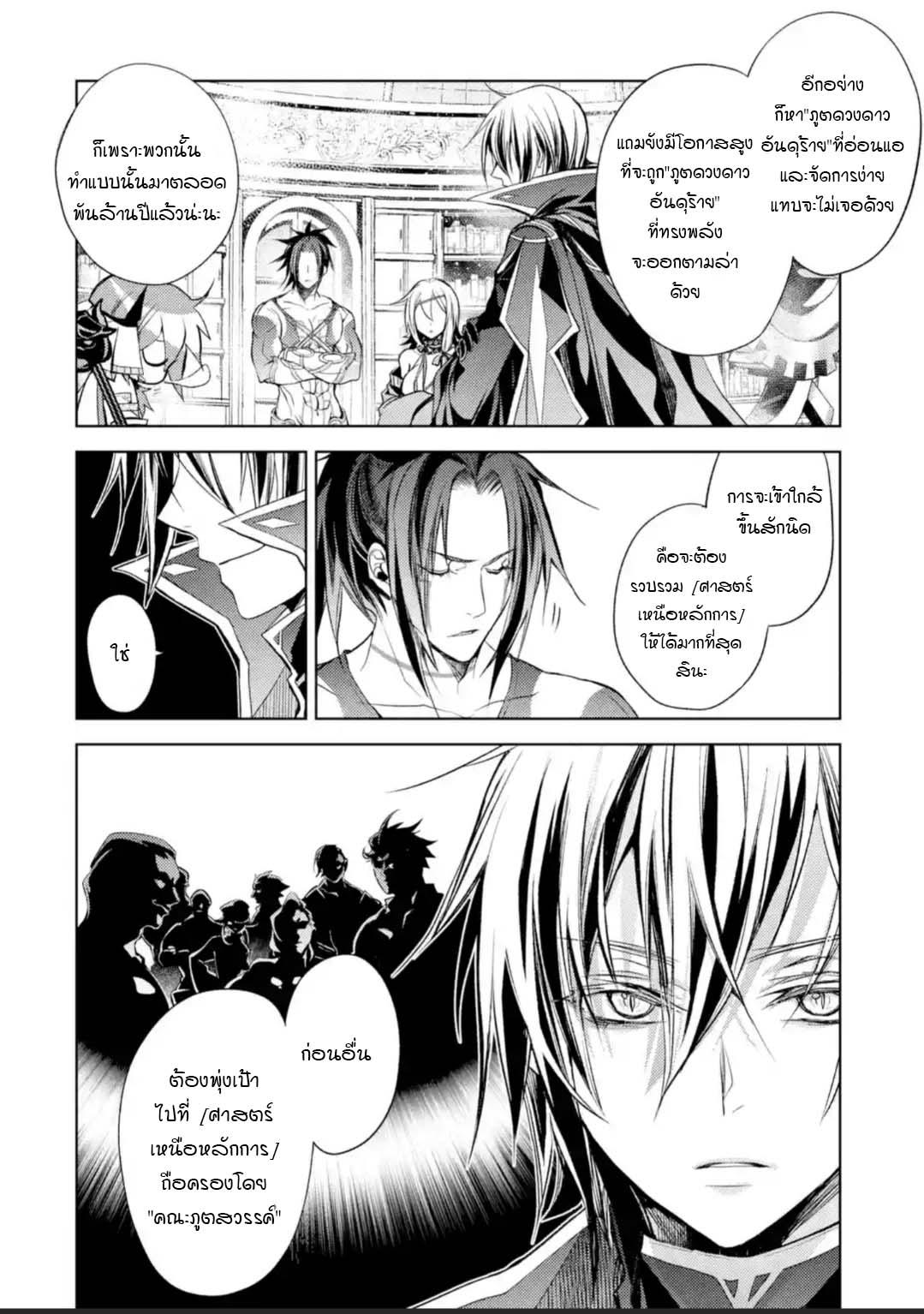 อ่านการ์ตูน Senmetsumadou no Saikyokenja ตอนที่ 8.2 หน้าที่ 7