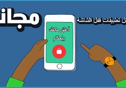 سارع و أخفي هاتفك من المتطفلين عبر هاته التطبيقات المجانية الرائعة سارع لتحميل التطبيقات !!