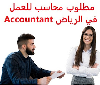 An accountant is required to work in Riyadh  To work for a real estate and contracting establishment in Al-Malaz  Opening hours: Two morning periods from 9 am to 1 pm Evening from 4 pm to 8 pm, Friday is off  Education: Bachelor degree in Accounting  Experience: At least five years of work in the field Having experience working in accounting programs such as SMAC, real estate programs, and the value added program  Salary: 2000 to 2500 riyals