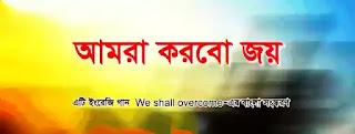 Amra Korbo Joy Lyrics ( আমরা করবো জয়) Bhupen Hazarika