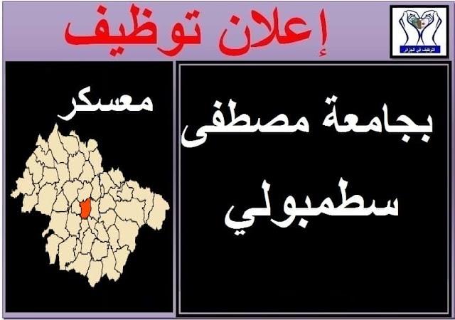 اعلان توظيف بجامعة مصطفى سطمبولي بولاية معسكر- التوظيف في الجزائر