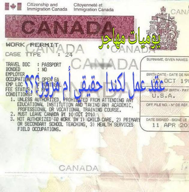 عقود العمل في كندا lmia
