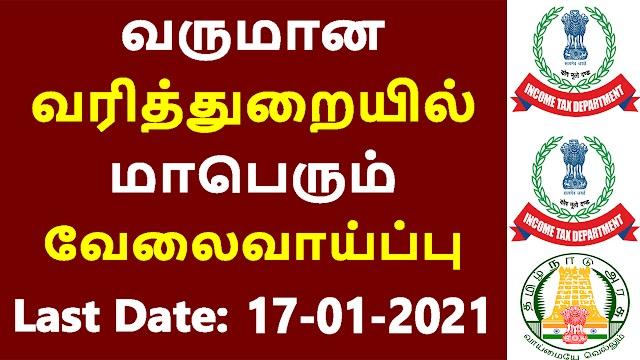 வருமான வரித்துறையில் மாபெரும் வேலைவாய்ப்பு 2021 | TN Income Tax Office Recruitment 2021 | Income Tax Department Recruitment 2021