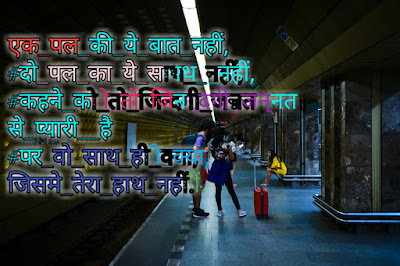 hindi-shayari-download