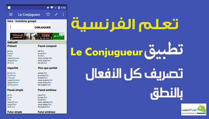 تحميل تطبيق le conjugeur  لتصريف  كل الأفعال الفرنسية