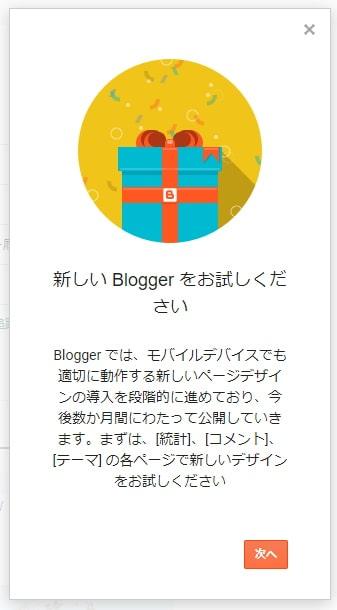 Bloggerの新管理画面2
