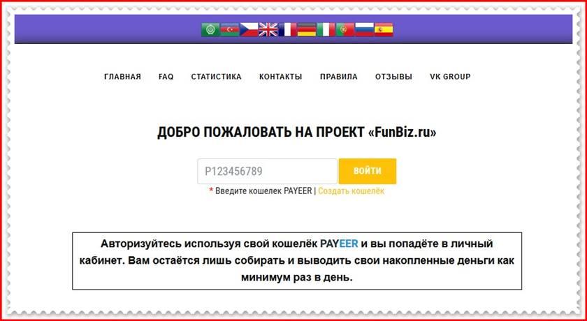 Мошеннический сайт funbiz.ru – Отзывы, развод, платит или лохотрон? Мошенники