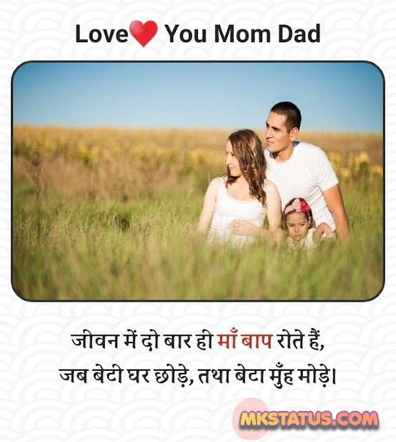 Mom dad shayari dp download