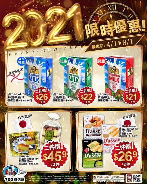 759阿信屋: 特濃牛奶$26/2件 至1月8日