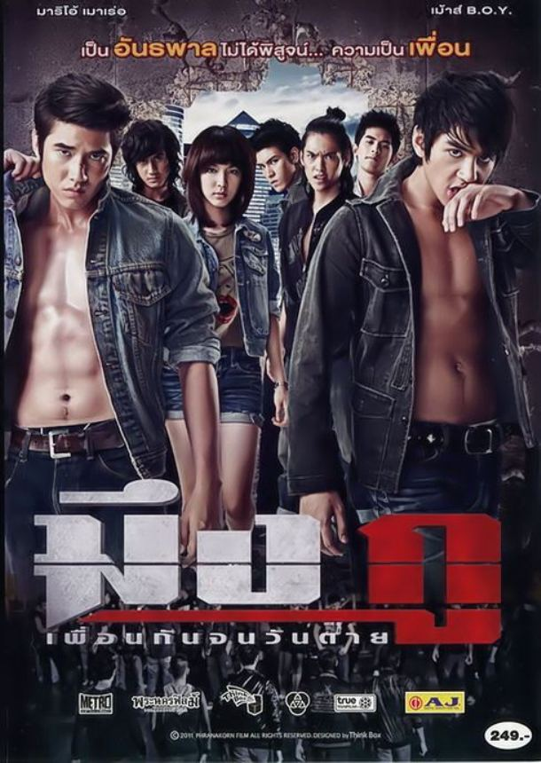 [Movie - Thailand] My True Friend (2012) [DVD] [Subtitle indonesia] [3gp mp4 mkv]