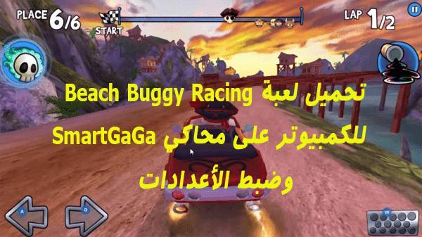 تحميل لعبة Beach Buggy Racing للكمبيوتر على محاكي SmartGaGa وضبط الأعدادات