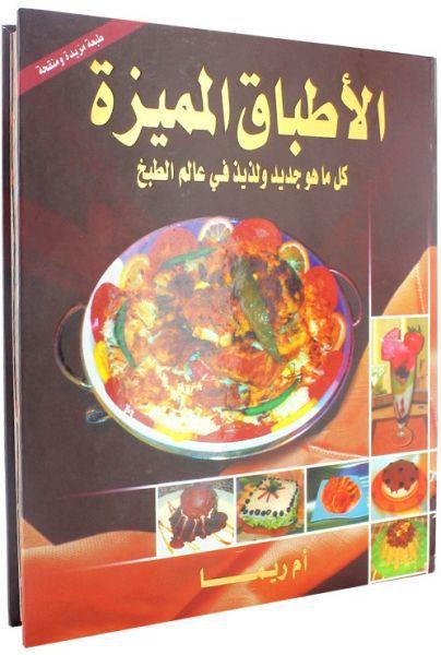 كتاب الطبخ الاطباق المميزة