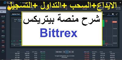 شرح شامل و باختصار لمنصة  Bittrex بتريكس و طريقة التعامل معها