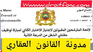 لائحة المترشحين المقبولين لاجتياز الاختبار الكتابي لمباراة توظيف مفتشي الشغل