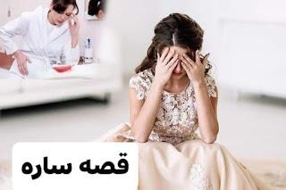 قصه ساره الفصل الحادي والعشرون