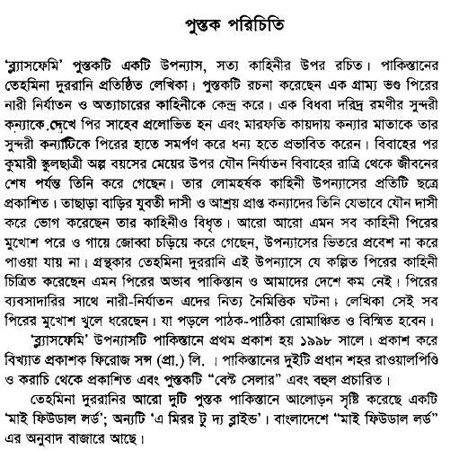 Bangla choti pdf format free download