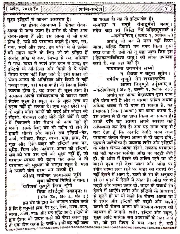 S01, (ख) God's position and nature of practice in Santmat  -महर्षि मेंहीं। संतमत में ईश्वर की स्थिति प्रवचन चित्र दो