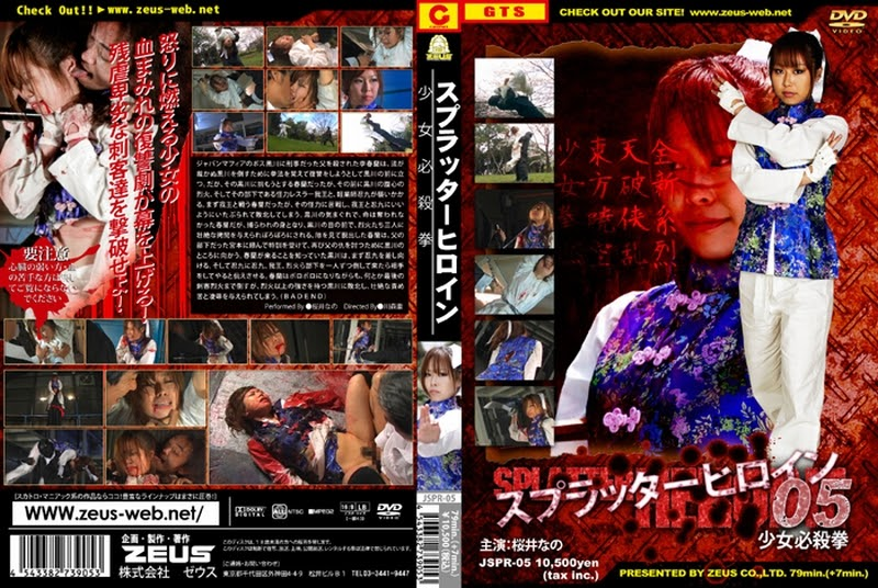 JSPR-05 Splatter Heroine 05 Woman's Lethal Fist