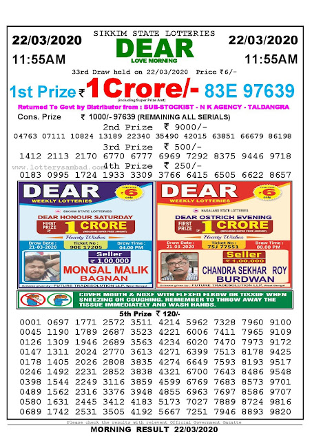Lottery Sambad Result 22.03.2020 Dear Love Morning 11:55 am