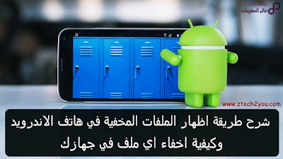 show-hidden-files-and-hide-media-in-android