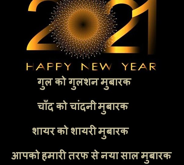 happy New year wishes, New year wishes Messages, New year Messages