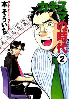 カキヌマの時代 第01-02巻
