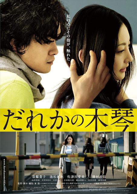 Sinopsis Someone's Xylophone / Dareka no Mokkin (2016) - Film Jepang