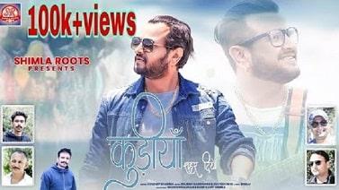 Kudiyaa Shehar Diyaan ( कुड़ियां शहर दियां ) Audio mp3 download by Kuldeep Sharma ~ Gaana Himachali