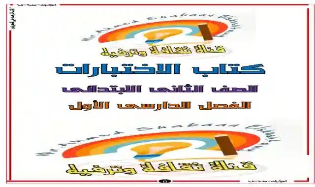 مذكرة امتحانات اللغة العربية للصف الثاني الابتدائى الترم الاول 2021 اعداد مستر محمد على الكفراوى