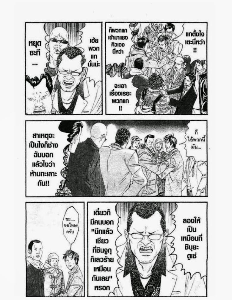 Kanojo wo Mamoru 51 no Houhou - หน้า 140