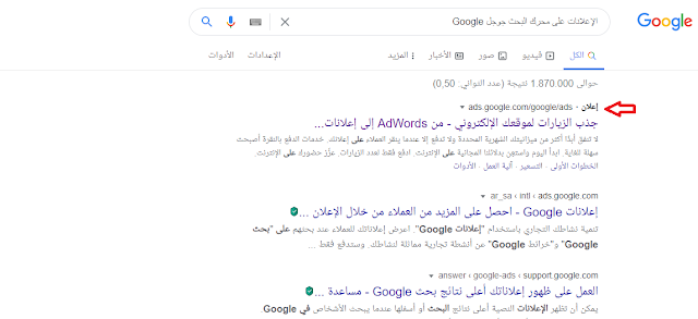 حملة شبكة البحث Search campaign