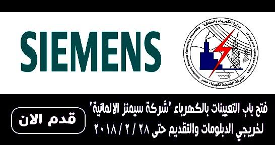 """وظائف بالكهرباء """"شركة سيمنز الالمانية"""" لخريجي الدبلومات والتقديم حتى 28 / 2 / 2018  - تقدم الان"""