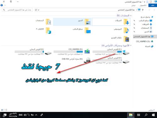تحميل اخف Windows 10 LTSC للْاجهزة الضعيفة والمتوسطة 32 bit و 64 bit  عربي وانجليزي وفرنسي من المديافير 2020