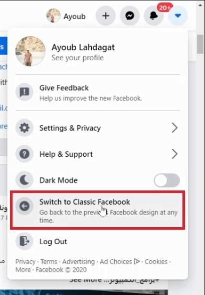 كيفية تفعيل شكل الفيسبوك الجديد و تفعيل الوضع الليلي Dark Mode تحديث رسمي من الشركة