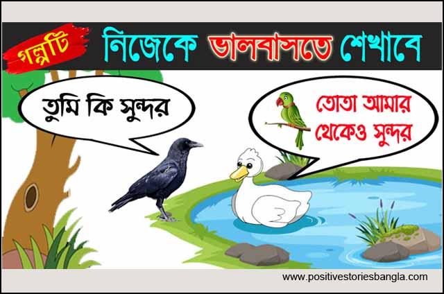 Positive story | নিজেকে কারো সাথে তুলনা করো না | Motivational story bangla | Pranab Debnath