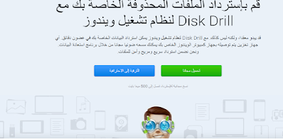 تحميل برنامج Disk Drill