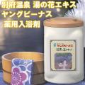 明礬湯の花 別府温泉ヤングビーナス薬用入浴剤