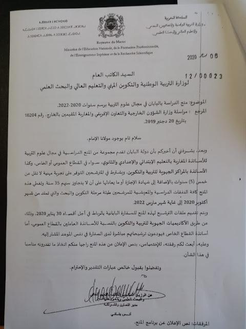 دولة اليابان تقدم منحا دراسية في مجال علوم التربية للأساتذة المغاربة بالقطاعين العمومي والخاص برسم 2020 -2022