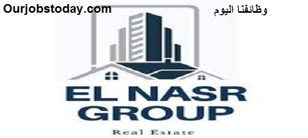 El Nasr Group وظائف - Egypt   وظائفنا اليوم   Ourjobstoday.com