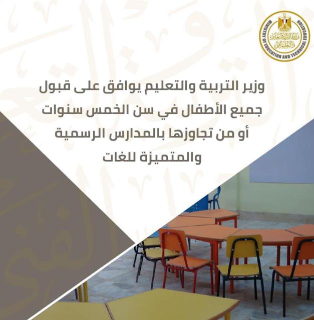 تفاصيل خبر قبول جميع الأطفال مِن سن 5 سنوات أو تجاوزوها بالمدارس الرسمية والمتميزة للغات 2019-2020